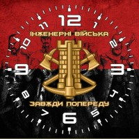 Годинник Інженерні Війська (червоно-чорний варіант)