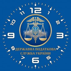 Годинник Державна Податкова Служба