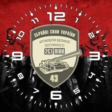 Годинник 43 ОАБр (червоно-чорний варіант)