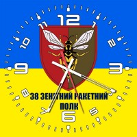 Годинник 38 ЗРП (жовто-блакитний)