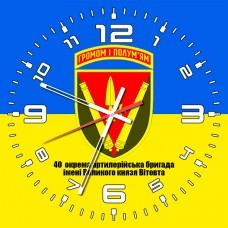 Годинник 40 ОАБр (жовто-блакитний з написом)