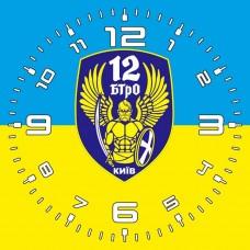 Годинник 12 БТрО Київ (жовто-блакитний)