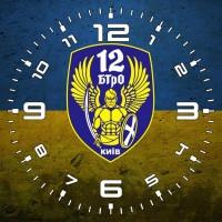 Годинник 12 БТрО Київ (жовто-блакитний варіант)