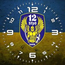 Купить Годинник 12 БТрО Київ (жовто-блакитний варіант) в интернет-магазине Каптерка в Киеве и Украине