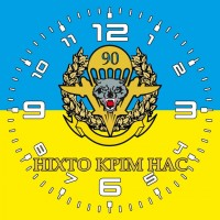 Годинник 90 ОАеМБ (жовто-блакитний)