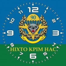 Годинник 90 ОАеМБ