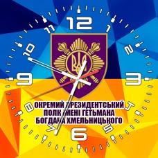 Годинник Окремий Президентський Полк (жовто-блакитний)