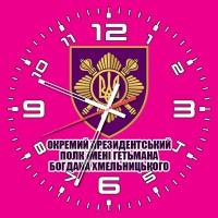 Годинник Окремий Президентський Полк