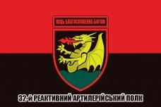 Прапор 32 РеАП Міць Благословенна Богом (червоно-чорний з написом)