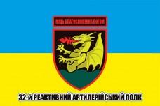 Прапор 32 РеАП Міць Благословенна Богом (жовто-блакитний з написом)