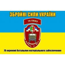 Прапор 78 Окремий Батальон Матеріального Забезпечення