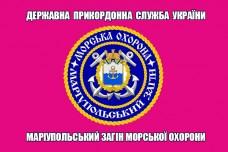 Прапор Морська Охорона ДПСУ Маріупольский Загін (з написом)