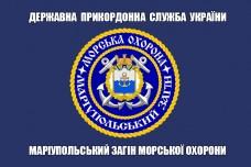 Прапор Морська Охорона ДПСУ Маріупольский Загін (синій з написом)