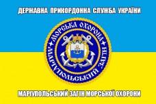 Прапор Морська Охорона ДПСУ Маріупольский Загін (жовто-блакитний з написом)