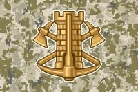 Прапор Інженерні Війська (піксель)