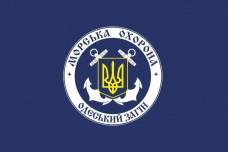 Прапор Морська Охорона ДПСУ Одеський Загін (синій)