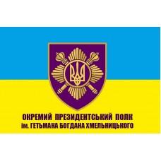 Прапор Окремий Президентський Полк (жовто-блакитний)