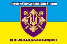 Прапор Окремий Президентський Полк (жовто-блакитний з написом)