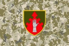 Прапор ЦУБВС ЗСУ (піксель)