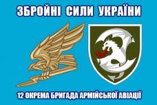 Прапор 12 ОБрАА (синій з варіантом знаку авіації)