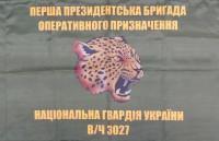 Прапор 1 БрОП НГУ (олива) Знак Барс