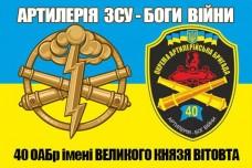 Прапор 40 ОАБр Артилерія Боги Війни (старий знак жовто-блакитний)