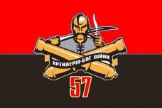 Прапор БрАГ 57 ОМПБр (червоно-чорний)
