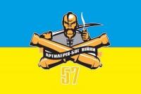 Прапор БрАГ 57 ОМПБр (жовто-блакитний)