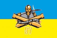 Купить Прапор БрАГ 57 ОМПБр (жовто-блакитний) в интернет-магазине Каптерка в Киеве и Украине