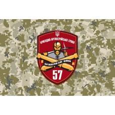 Прапор БрАГ 57 ОМПБр (піксель)
