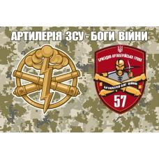 Прапор БрАГ 57 ОМПБр Артилерія ЗСУ-Боги Війни (піксель)