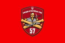Купить Прапор БрАГ 57 ОМПБр (червоний) в интернет-магазине Каптерка в Киеве и Украине