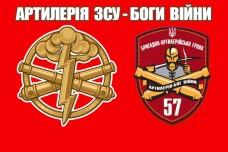 Прапор БрАГ 57 ОМПБр Артилерія ЗСУ-Боги Війни (червоний)