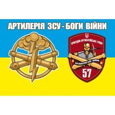 Прапор БрАГ 57 ОМПБр Артилерія ЗСУ-Боги Війни (жовто-блакитний)