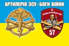Купить Прапор БрАГ 57 ОМПБр Артилерія ЗСУ-Боги Війни (жовто-блакитний) в интернет-магазине Каптерка в Киеве и Украине
