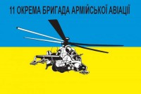 Прапор 11 окрема бригада армійської авіації