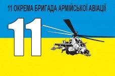 Прапор 11 ОБрАА (жовто-блакитний з гелікоптером)