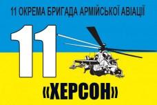 Прапор 11 ОБрАА Херсон (жовто-блакитний з гелікоптером)