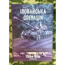 Книга Іловайська операція Михайло Жирохов