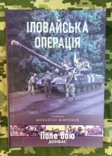 Книга Михайло Жирохов Іловайська операція