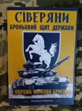 Книга Михайло Жирохов Сіверяни. Броньовий щит держави. 1 окрема танкова бригада