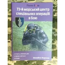 Книга 73-й Морський Центр Спеціальних Операцій в бою Михайло Жирохов