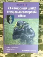 """Книга """"73-й морський центр спеціальних операцій в бою."""" Михайло Жирохов"""