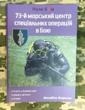 Книга Михайло Жирохов 73-й морський центр спеціальних операцій в бою