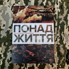 Книга Понад Життя Юлія Стрельцова та Сергій Башков (з автографом)
