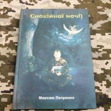 Книга Спокійної ночі Максим Петренко з Автографом автора