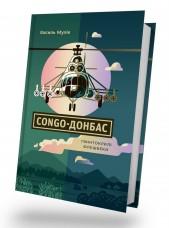 Книга Congo-Донбас Гвинтокрилі флешбеки (Конго-Донбас) Василь Мулік, з автографом автора