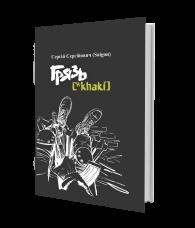 Книга Грязь Khaki Українською мовою