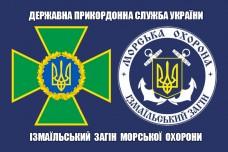 Прапор Морська Охорона ДПСУ Ізмаїльський Загін (знак ДПСУ і напис)