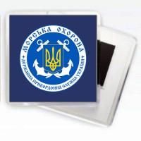 Магнітик Морська Охорона ДПСУ